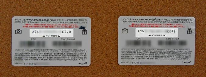 Amazonギフト券(封筒タイプ)ミニサイズのギフト券番号