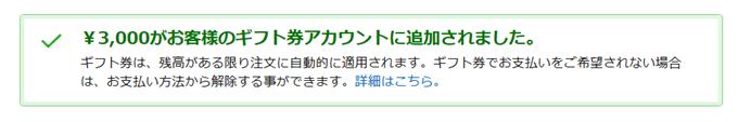 ¥3,000がお客様のギフト券アカウントに追加されました。