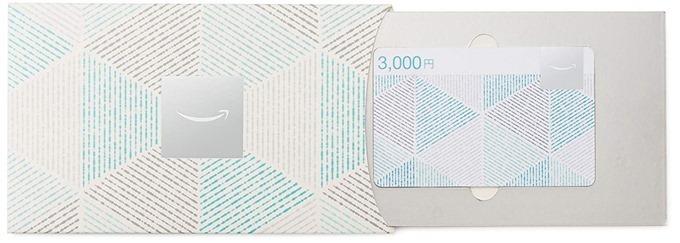 Amazonギフト券(封筒タイプ)クールブルー