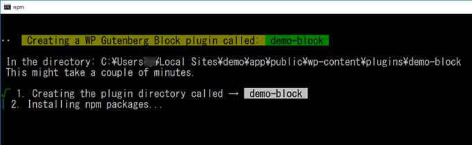 create-guten-blockコマンドを実行中