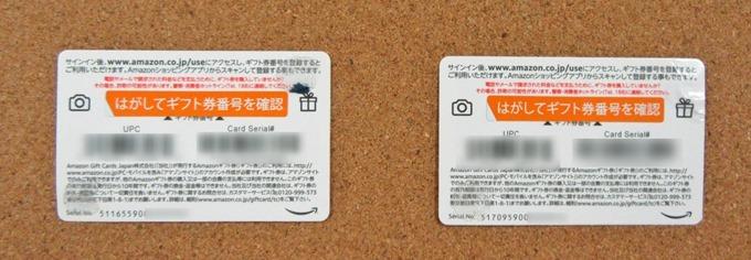 Amazonギフト券(封筒タイプ)の裏面の封