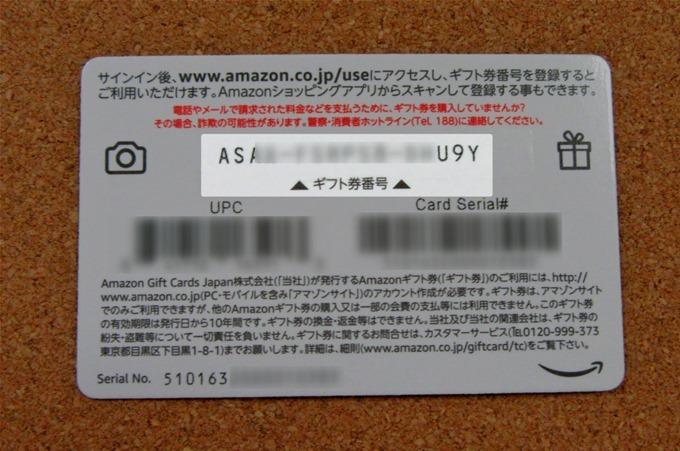 ベイビー封筒型ギフト券のギフト券番号