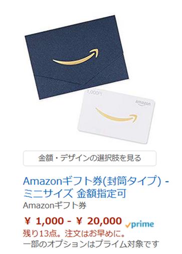 新しい封筒タイプの値段