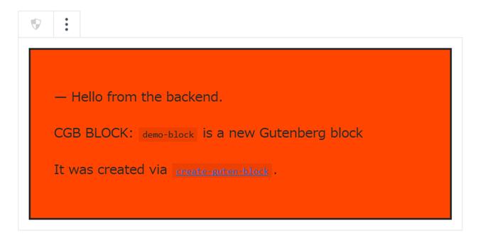 Gutenberg上でのデモ動作