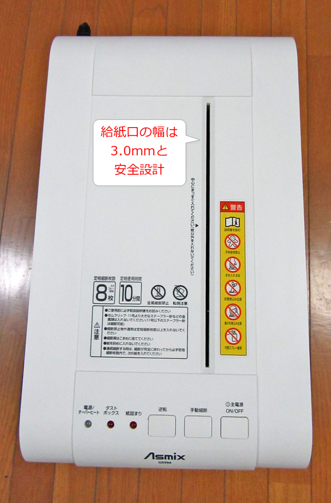 給紙口の幅は3.0mmと安全