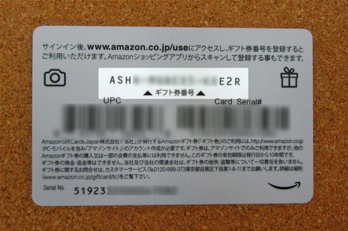 Amazonギフトカード(フラワー)のギフト券番号