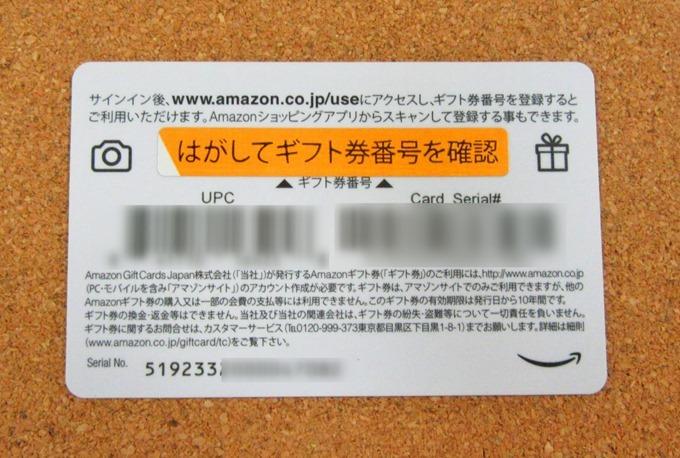 Amazonギフトカード(フラワー)の裏面