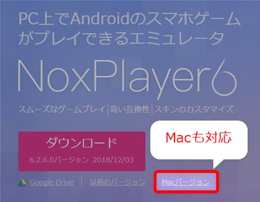 NoxPlayerはMacでも使える