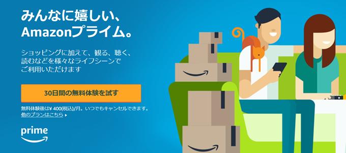 みんなに嬉しい、Amazonプライム。