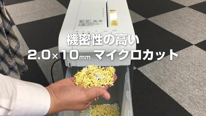 2×10mmのマイクロカット