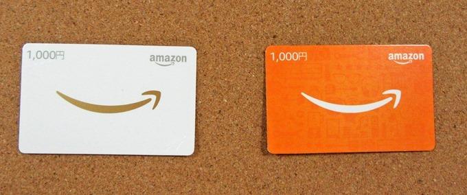 Amazonギフト券(封筒タイプ)ミニタイプのAmazonギフト券カード