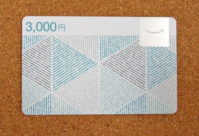 クールブルーのAmazonギフトカード