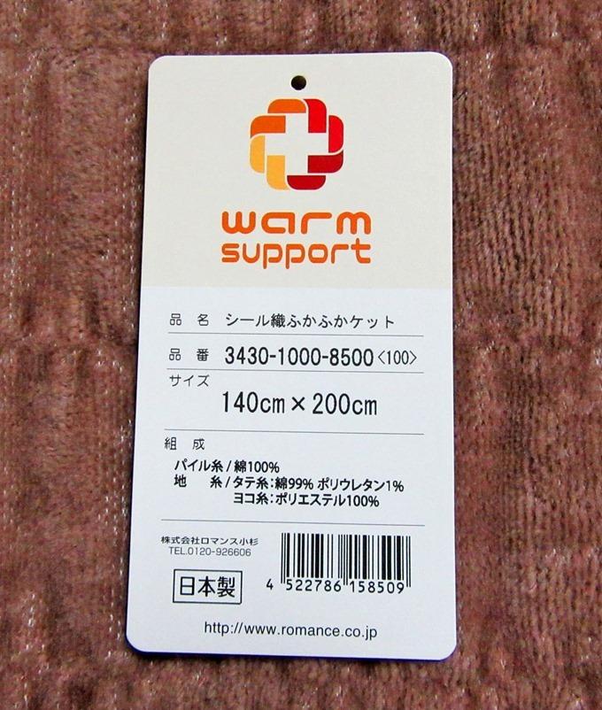 ウォームサポートのサイズタグ