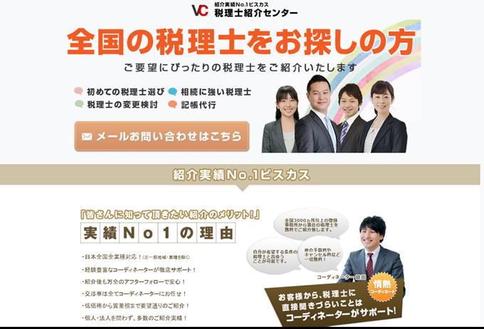 ビスカス税理士紹介センター