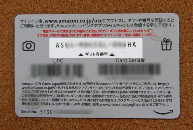 ミニ封筒タイプレッドのAmazonギフト券番号