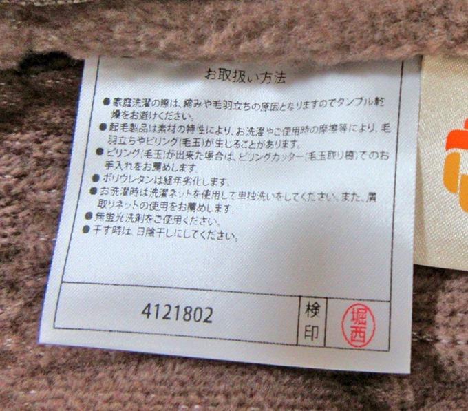 ヒートコットン毛布の取り扱い方法