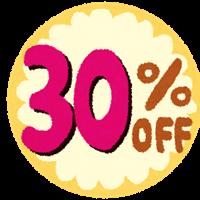 30%オフ商品