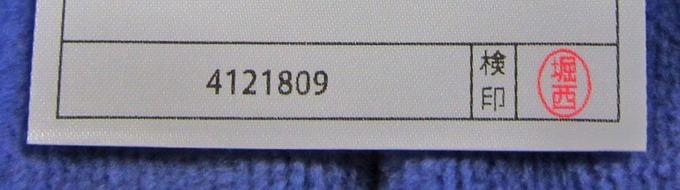 青色のふかふかケットのシリアルナンバー