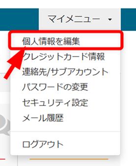 MixHostサーバーパネルの「個人情報を編集」メニューを選択