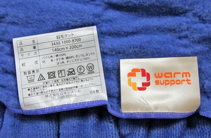 ウォームサポートのロゴ