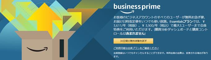 Amazonビジネスプライム