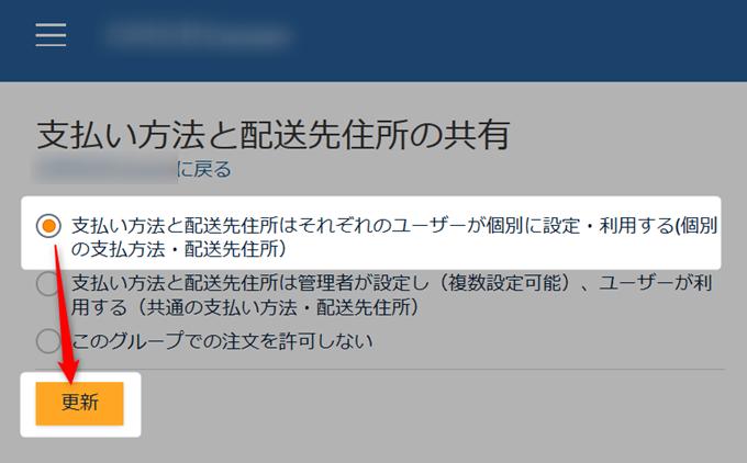 支払い方法と配送先住所はそれぞれのユーザーが個別に設定・利用する(個別の支払方法・配送先住所)