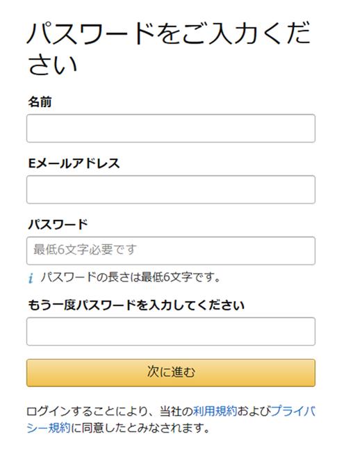 Amazonビジネスパスワードの入力