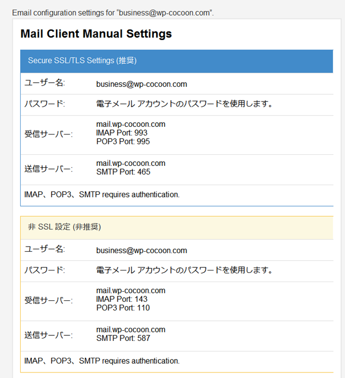 Email configuration settings