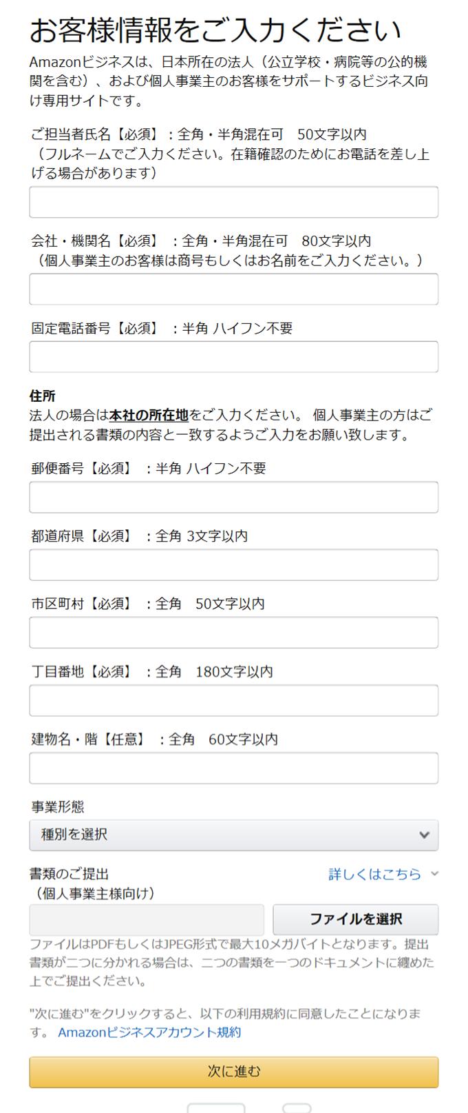 Amazonビジネスで登録者情報の入力