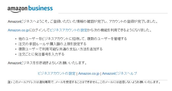 Amazonビジネスへようこそメール