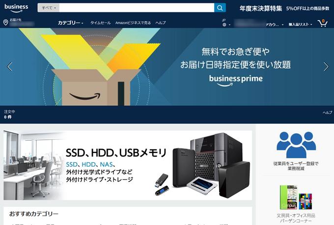 Amazonビジネスのインターフェース