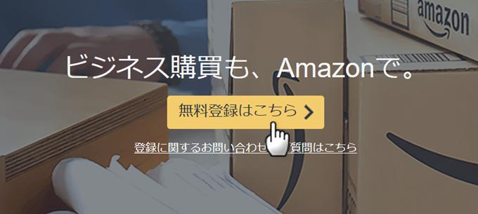 Amazonビジネスの無料登録ボタンを押す