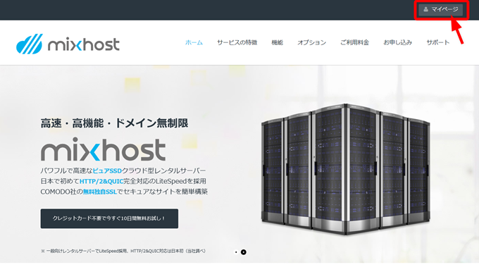 MixHostのMYページからログイン1