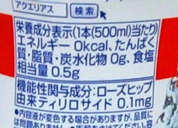 アクエリアスエスボディーの栄養成分表示