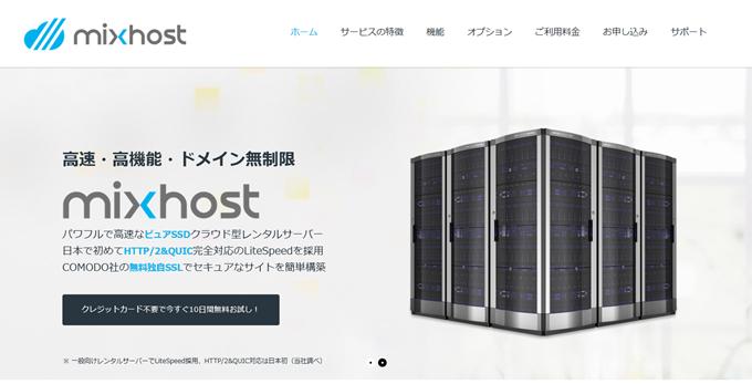高速・高機能・ドメイン無制限MixHost