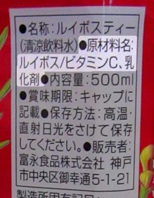 神戸居留地ルイボスティーの原材料名