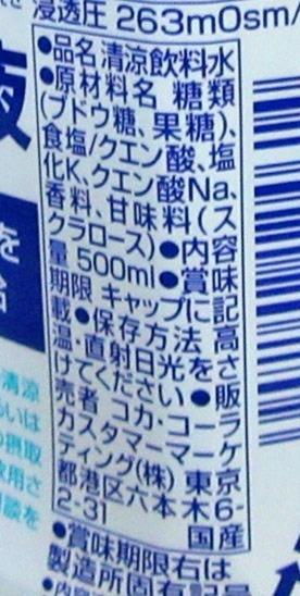 アクエリアス経口補水液の原材料名表示