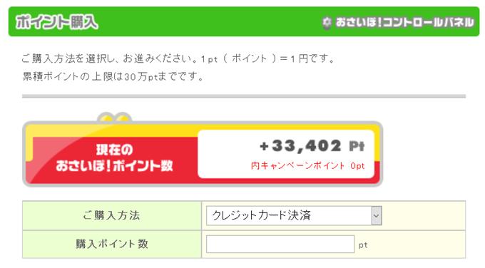 おさいぽ!のポイント購入画面