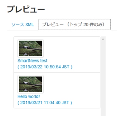 SmartNewsプレビュー画面