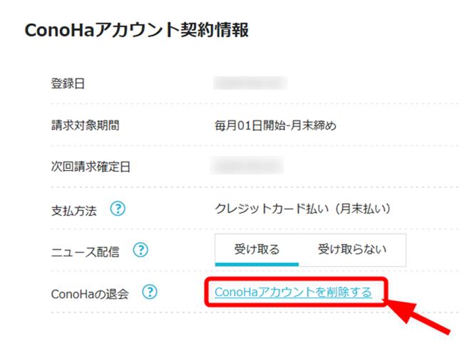ConoHaアカウント契約情報
