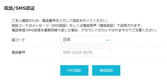 電話・SMS認証