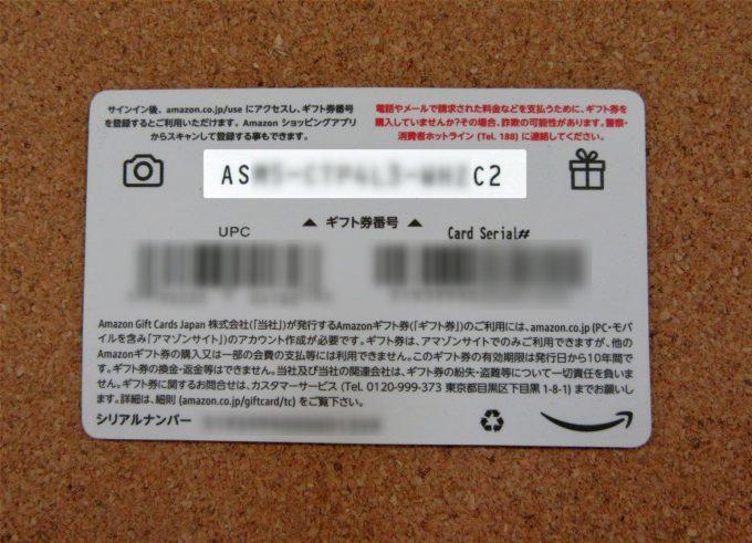 バルーン缶のAmazonギフト券カード(コード表示)