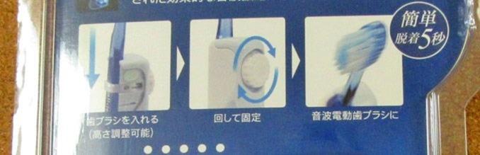 ソニックオールに歯ブラシを取り付ける方法