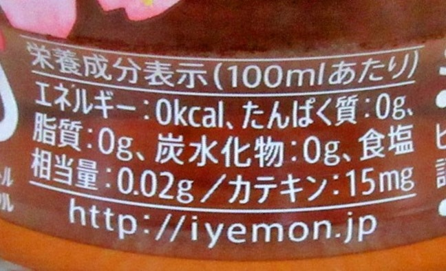 伊右衛門 春ほうじ茶の栄養成分表示