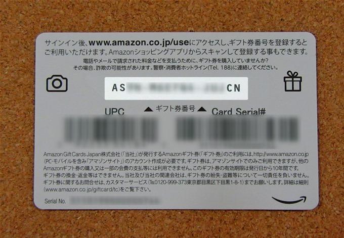Amazonギフト券レットタイプのギフト券番号