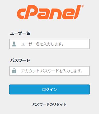 カラフルボックスのcPanelにログイン