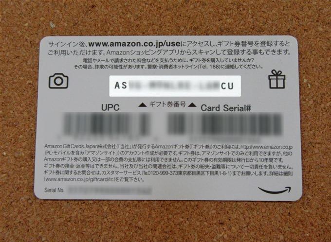 Amazonギフト券マット・ネイビーボックスのギフト券番号