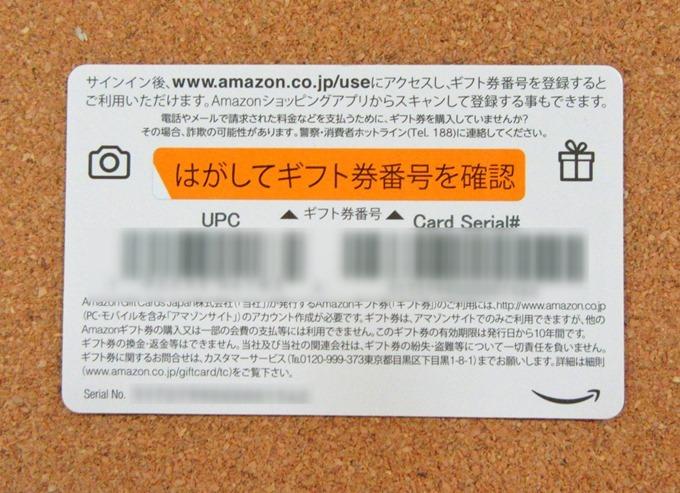 Amazonギフト券ベージュタイプカードの裏面