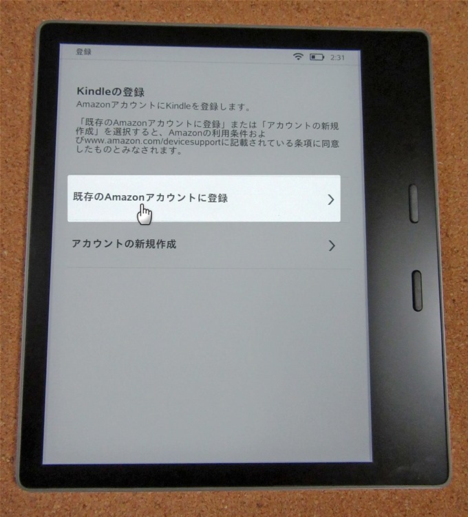 Kindle OasisをAmazon二登録