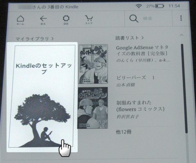 より詳しく設定方法を見るにはKindleのセットアップ参照